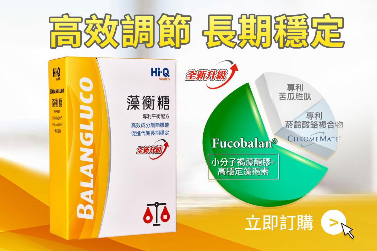 藻衡糖新升級配方添加苦瓜胜肽高效調節長期穩定-健康優先立即訂購0800-800-924