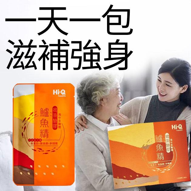 【褐藻鱸魚精5入禮盒】HiQ中華海洋生技公司貨 3