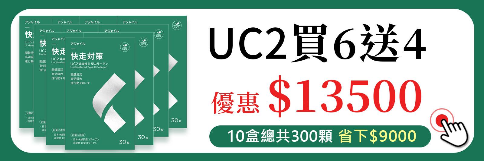 UC快走對策300天份-買10送6總共300顆13500元省下9000元