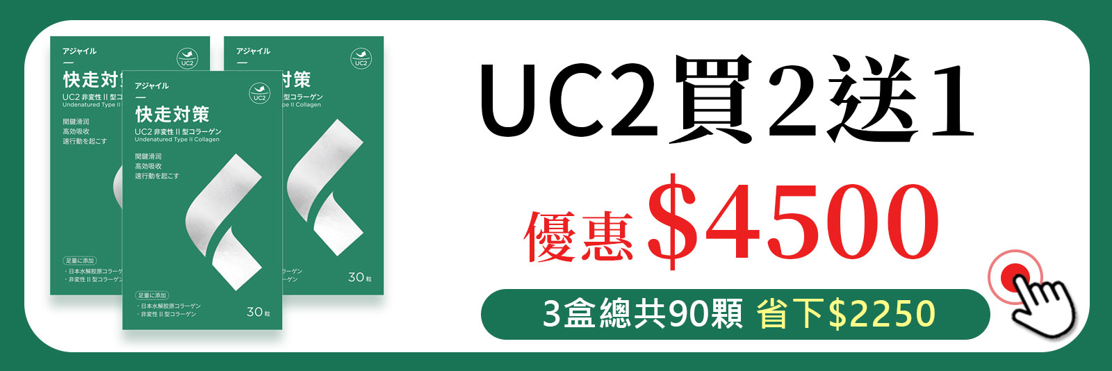 UC快走對策90天份-買2送1總共90顆4500元省下2250元