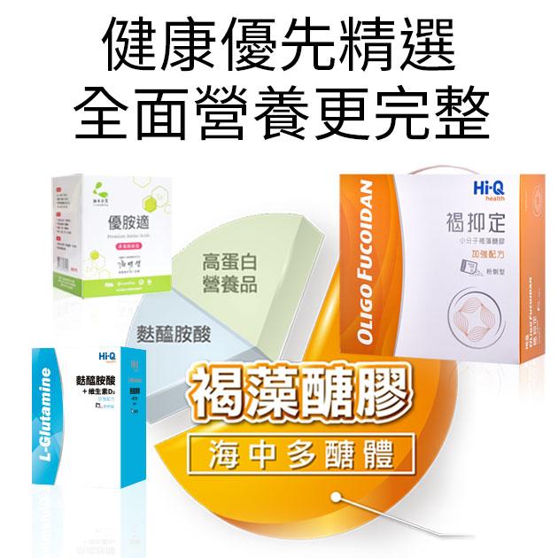 【褐抑定買8送5】褐藻醣膠加贈2盒HiQ麩醯胺酸+維生素D3 江坤俊醫師推薦 健康優先 2