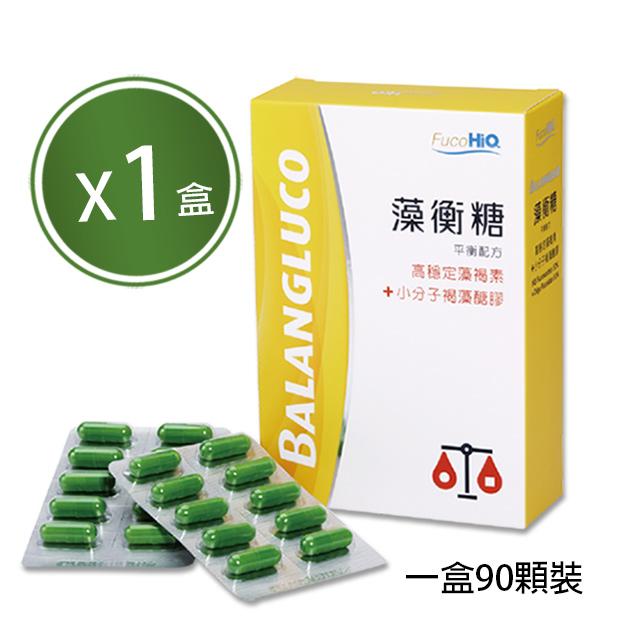 藻衡糖【單盒90顆】 穩定平衡配方 1