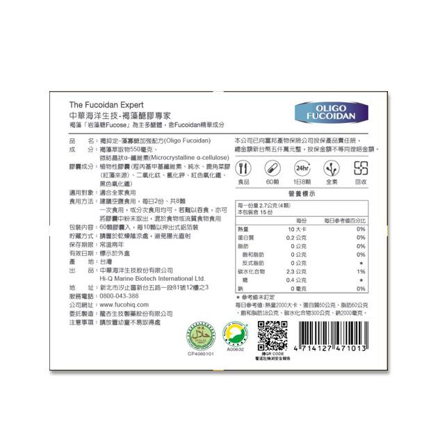 褐藻醣膠【買8盒送5盒】褐抑定膠囊型 3