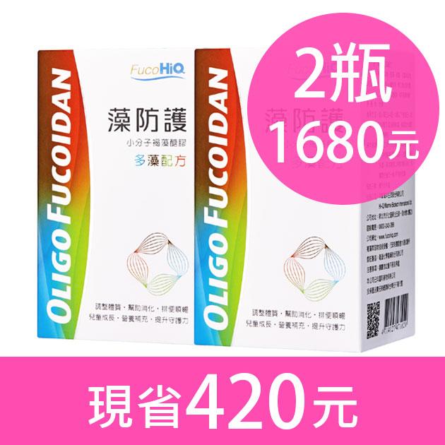【藻防護1組2瓶】多藻配方120錠 2