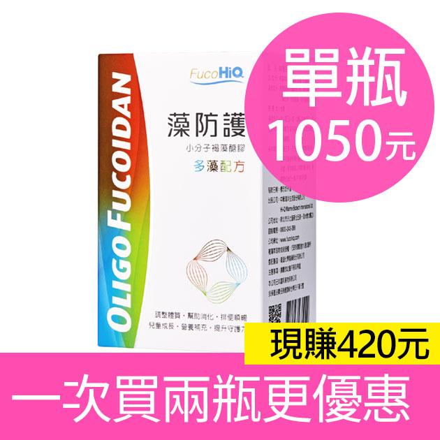 【藻防護1組2瓶】多藻配方120錠 3