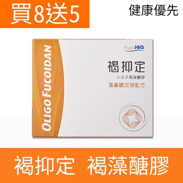 褐抑定 台灣小分子褐藻醣膠 中華海洋原廠正貨 (粉劑型、膠囊型) 2