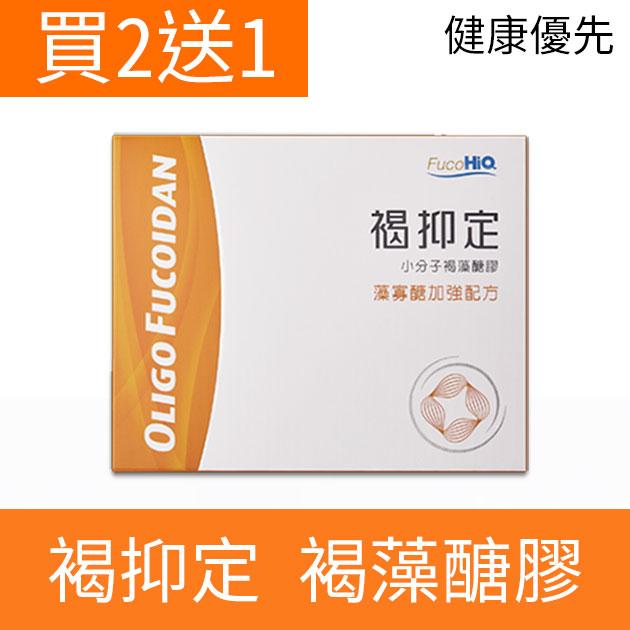 褐藻醣膠【買2盒送1盒】褐抑定膠囊型 2