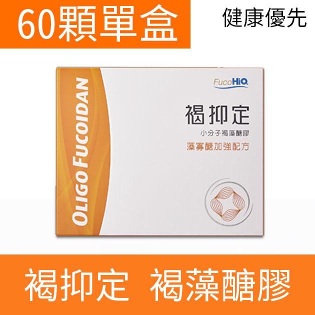 褐抑定60顆褐藻醣膠 中華海洋生技公司貨 健康優先 2
