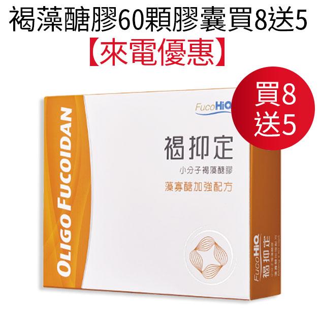 褐藻醣膠【買8盒送5盒】褐抑定膠囊型 1