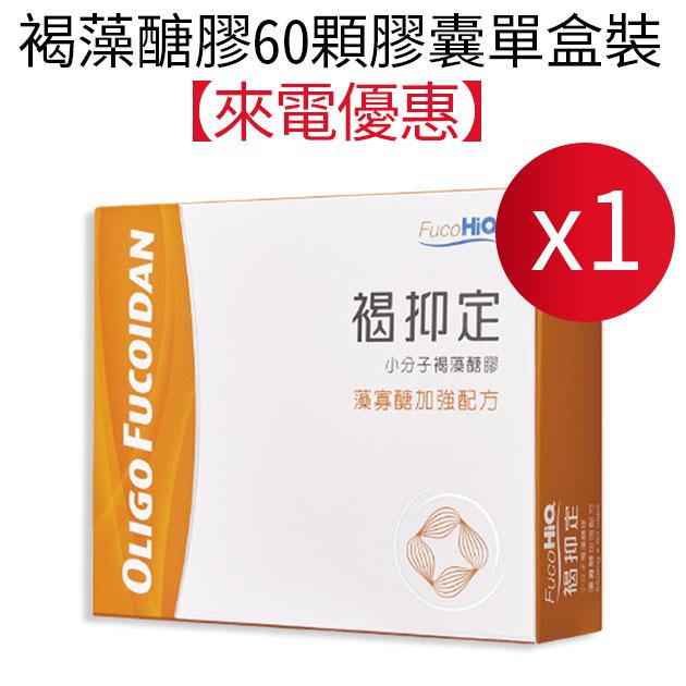 褐藻醣膠【單盒60顆】褐抑定膠囊型 1
