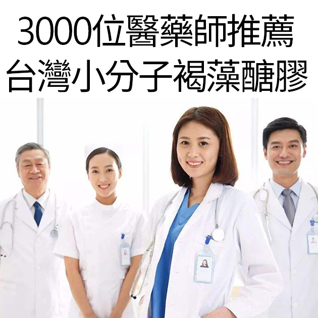 【褐抑定買2送1】褐藻醣膠 江坤俊醫師推薦 健康優先 5