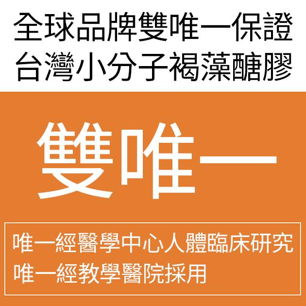 褐抑定買2送1褐藻醣膠 中華海洋生技公司貨 健康優先 3