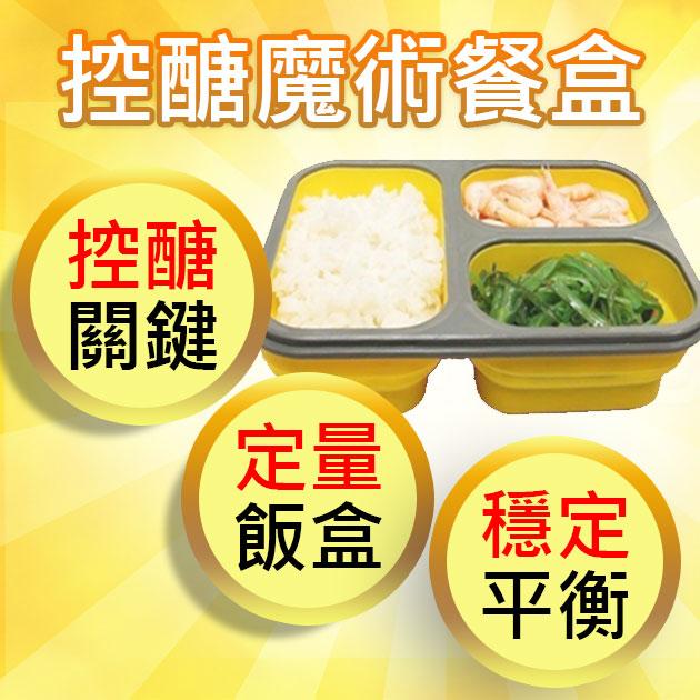 藻衡糖【買3送1】限量贈《不慌糖餐盒1盒》 4