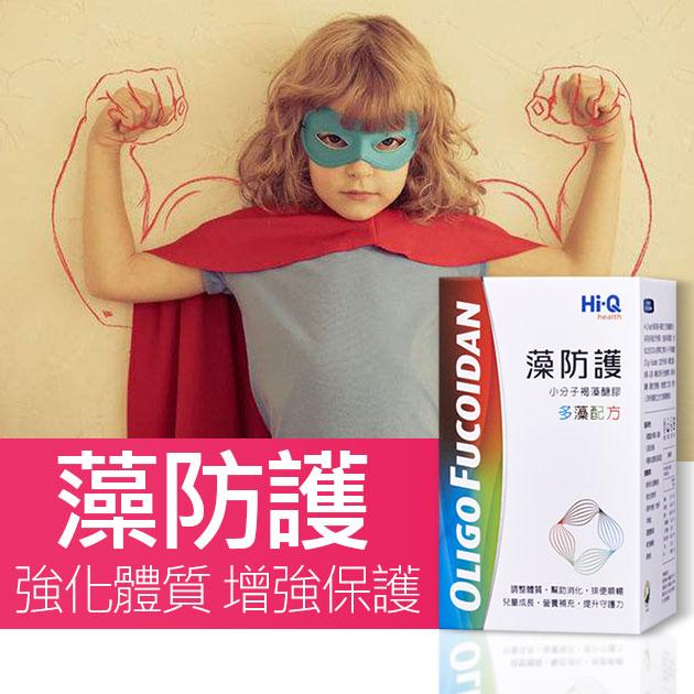 【藻防護2瓶1680元】120錠多藻配方 強化體質 2