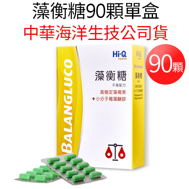 藻衡糖90顆單盒 逆轉甜蜜穩定平衡 1