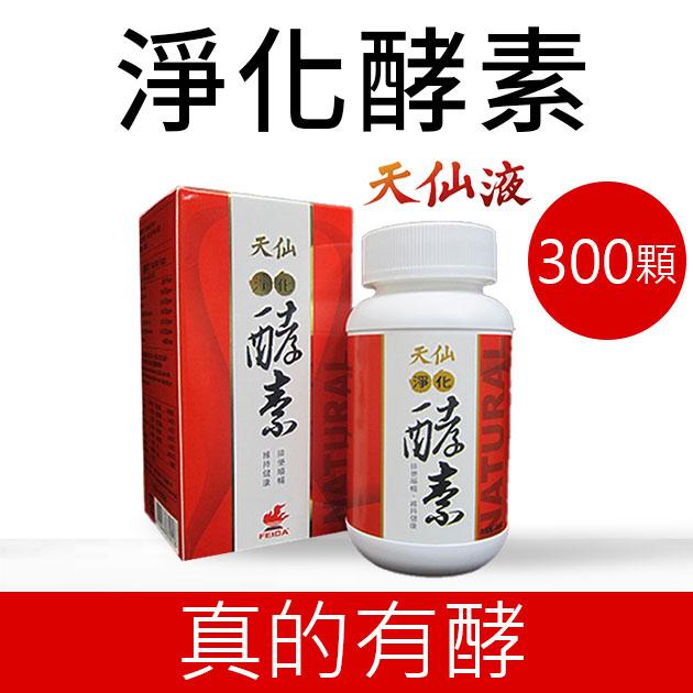 天仙液淨化酵素 1