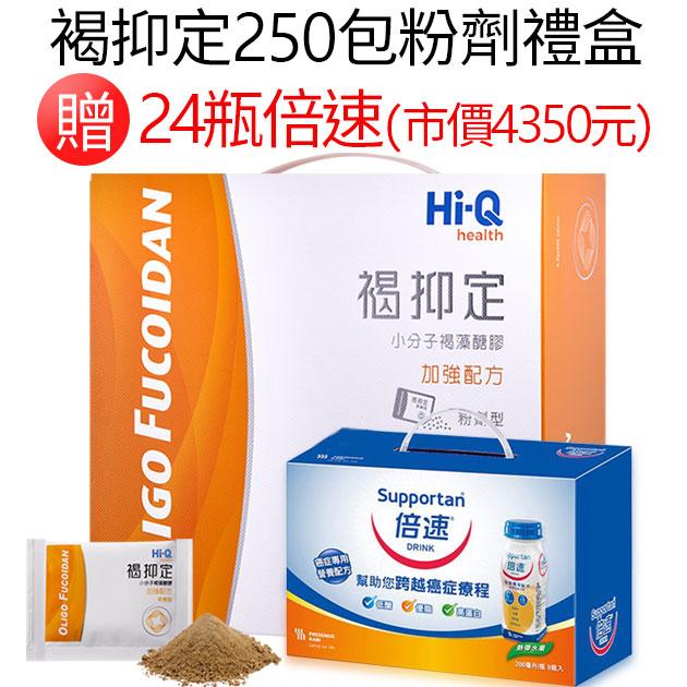 褐抑定褐藻醣膠禮盒(粉劑、膠囊)贈24瓶倍速 健康優先 1