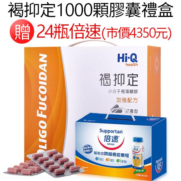 褐抑定褐藻醣膠禮盒(粉劑、膠囊)贈24瓶倍速 健康優先 2