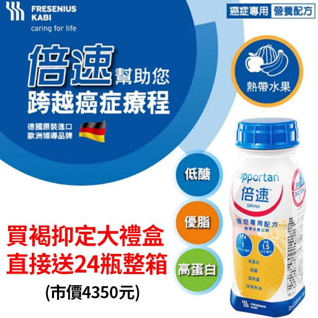 褐抑定褐藻醣膠禮盒(粉劑、膠囊)贈24瓶倍速 健康優先 3