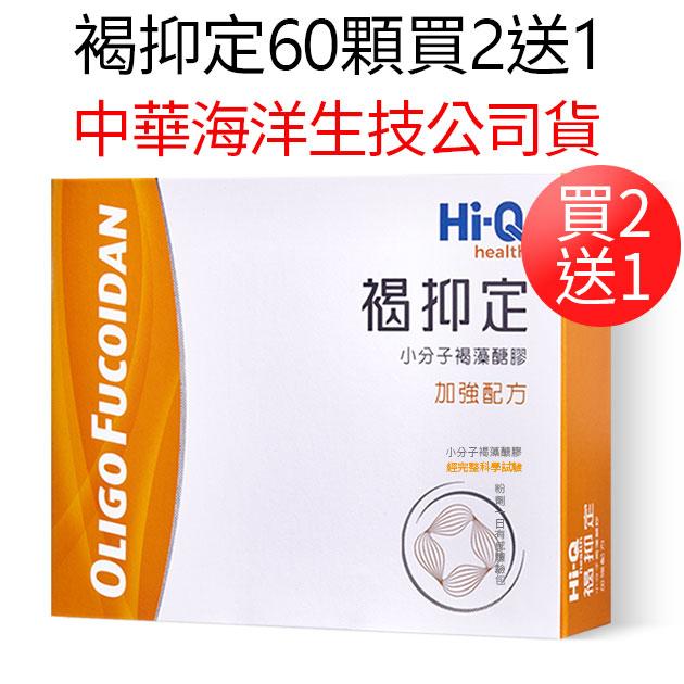 褐抑定買2送1褐藻醣膠 中華海洋生技公司貨 健康優先 1