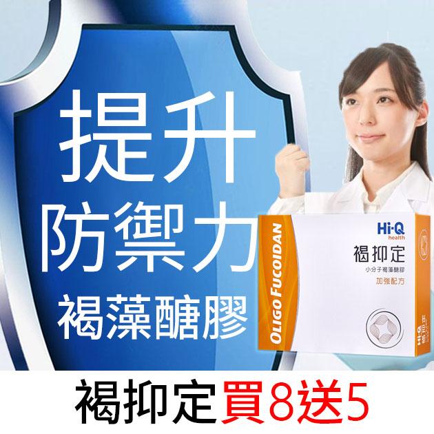 褐抑定買8送5褐藻醣膠 中華海洋生技公司貨 健康優先 2