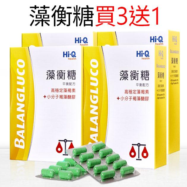 藻衡糖【買3送1】高穩定藻褐素 中華海洋生技公司貨 健康優先 1