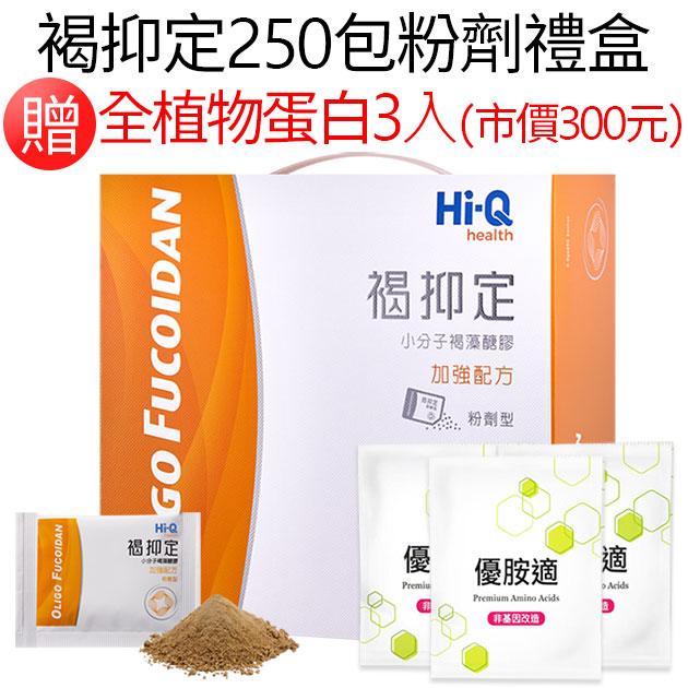 褐抑定【250包新升級粉劑禮盒】褐藻醣膠加贈《全植物高蛋白3日份》 1
