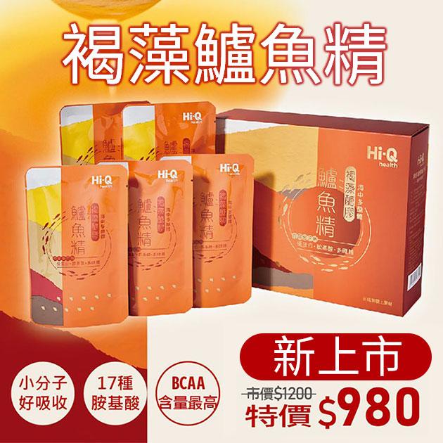 世界大獎【褐藻鱸魚精5入禮盒】HiQ中華海洋生技公司貨 2