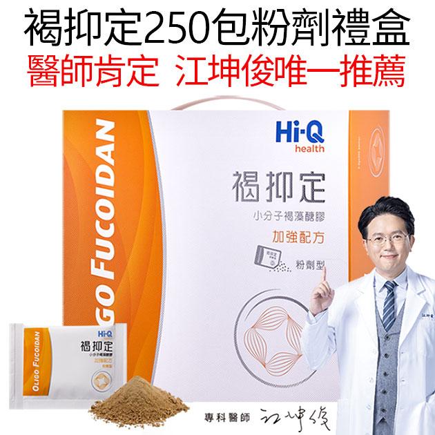 褐抑定【250包新升級粉劑禮盒】褐藻醣膠 江坤俊醫師推薦 1