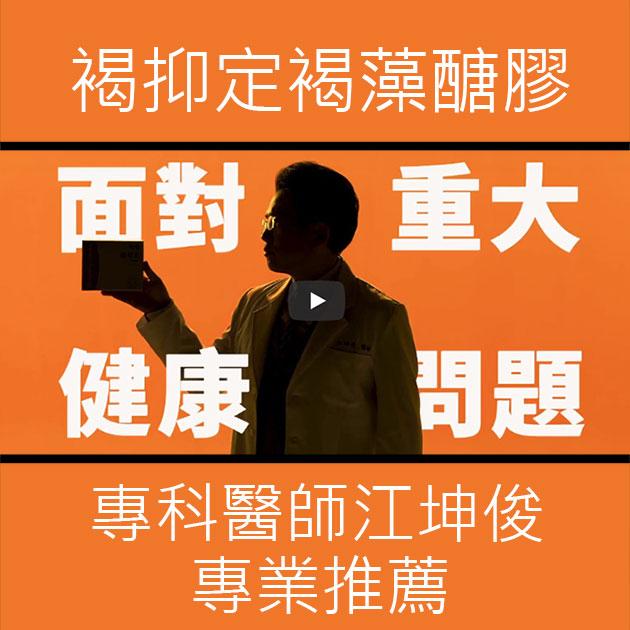 褐抑定【250包新升級粉劑禮盒】褐藻醣膠 江坤俊醫師推薦 3