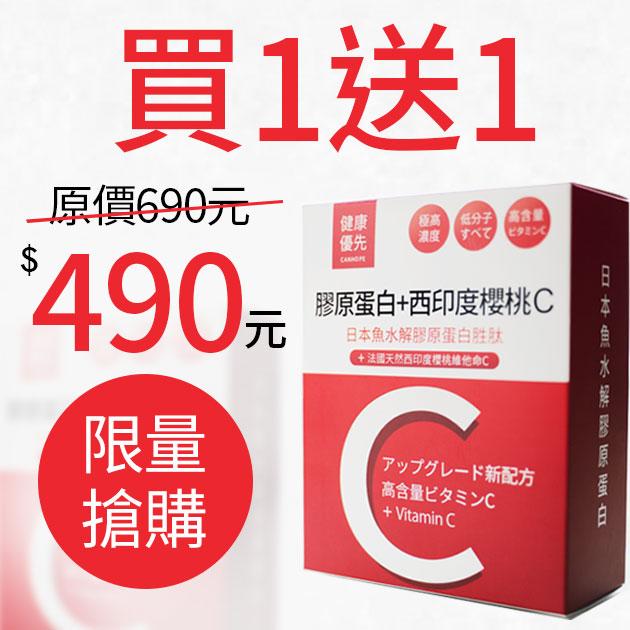 【買1送1】日本新升級膠原蛋白+法國天然萃取西印度櫻桃C 1