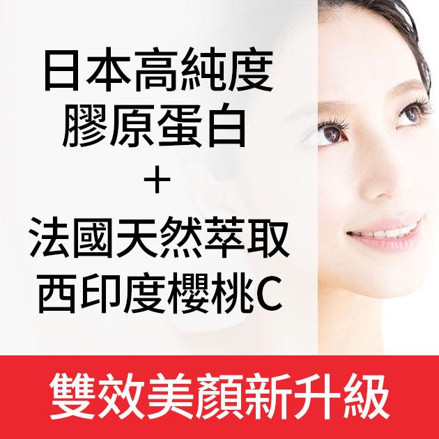 【買1送1】日本新升級膠原蛋白+法國天然萃取西印度櫻桃C 2