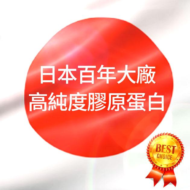 【買3送1】日本膠原蛋白+天然西印度櫻桃C美容級(盒裝) 5