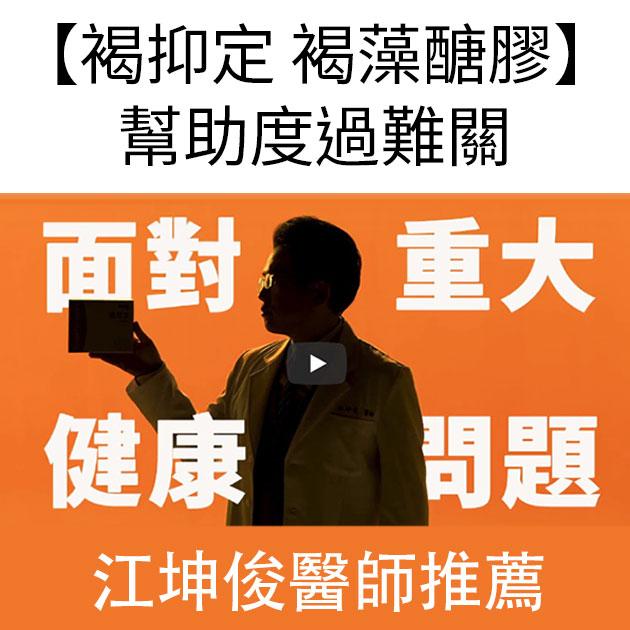 褐抑定褐藻醣膠【50包粉劑型】江坤俊醫師推薦 健康優先 2