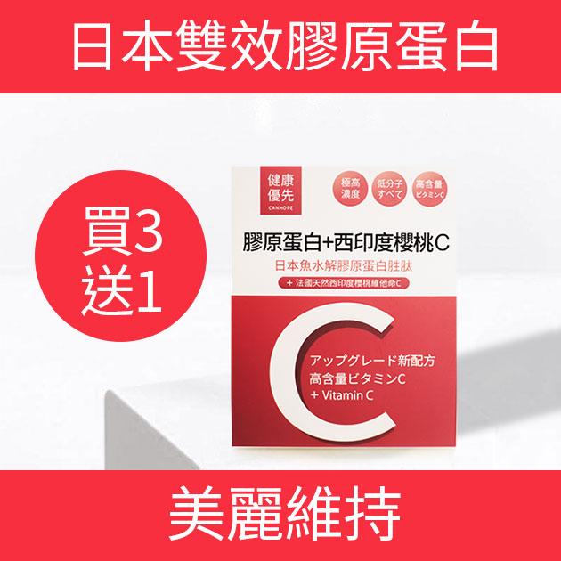 【買3送1】日本膠原蛋白+天然西印度櫻桃C美容級(盒裝) 1