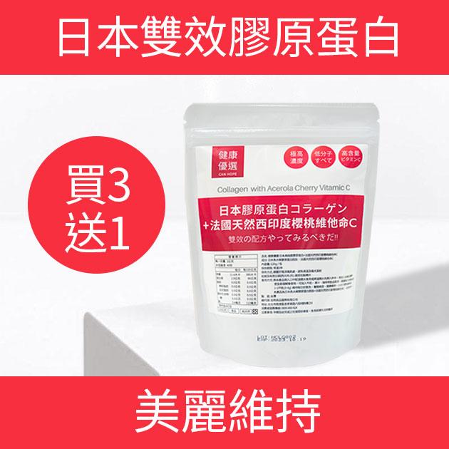 【買3送1】日本膠原蛋白+天然西印度櫻桃C(120g單袋) 1