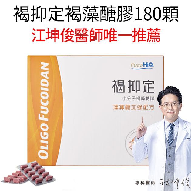 【褐抑定買2送1】褐藻醣膠 江坤俊醫師推薦 健康優先 1