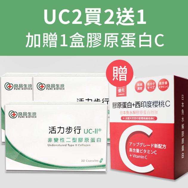 【買2送1】UC2 非變性2型膠原蛋白+加贈膠原蛋白C(限量10組) 1