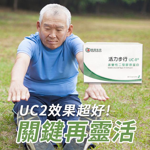 【買2送1】UC2 非變性2型膠原蛋白+加贈膠原蛋白C(限量10組) 4