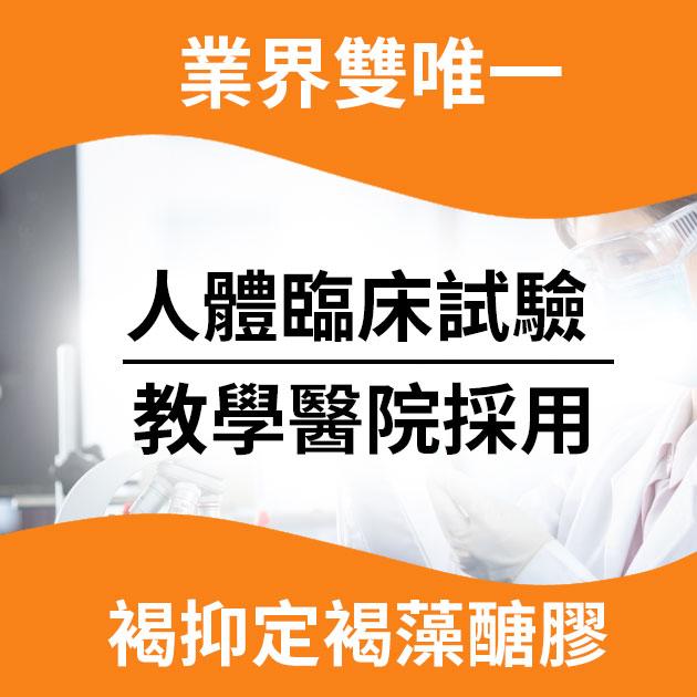 褐抑定褐藻醣膠【50包粉劑型】江坤俊醫師推薦 健康優先 5