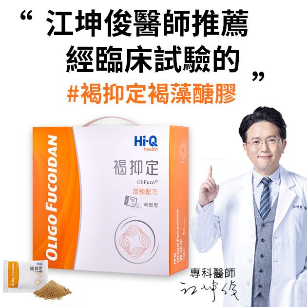 褐抑定褐藻醣膠【250包新升級粉劑型】 江坤俊醫師推薦 健康優先 3