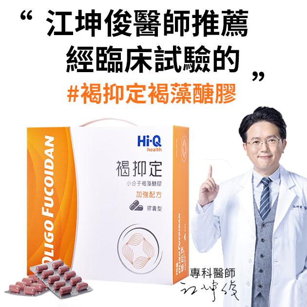 【褐抑定買2送1】褐藻醣膠 江坤俊醫師推薦 健康優先 2