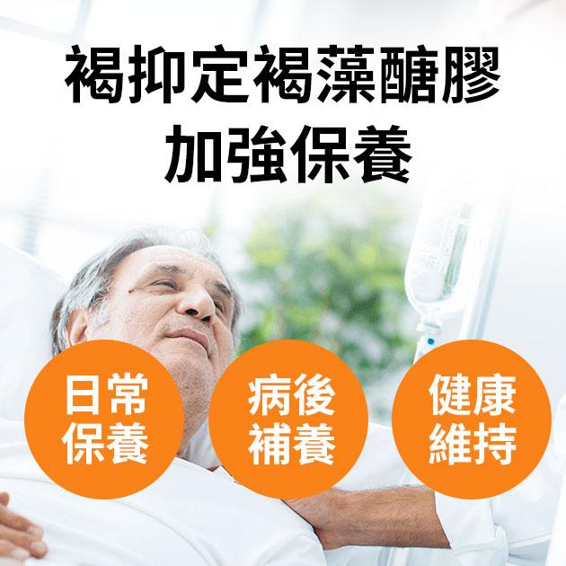 【褐抑定買2送1】褐藻醣膠 江坤俊醫師推薦 健康優先 3