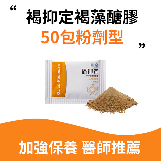 褐抑定褐藻醣膠【50包粉劑型】江坤俊醫師推薦 健康優先 1