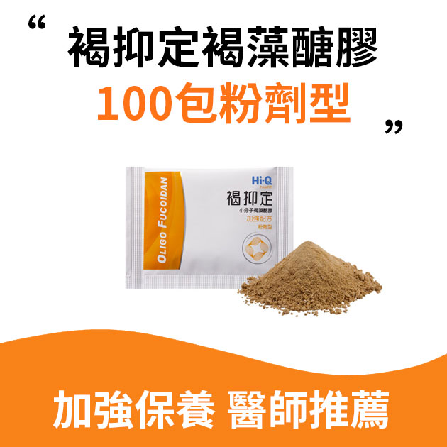 褐抑定褐藻醣膠【100包粉劑型】江坤俊醫師推薦 健康優先 1