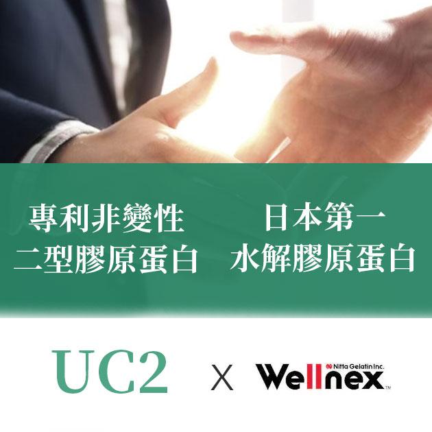 【買6送4】UC2快走對策-非變性2型膠原蛋白 4