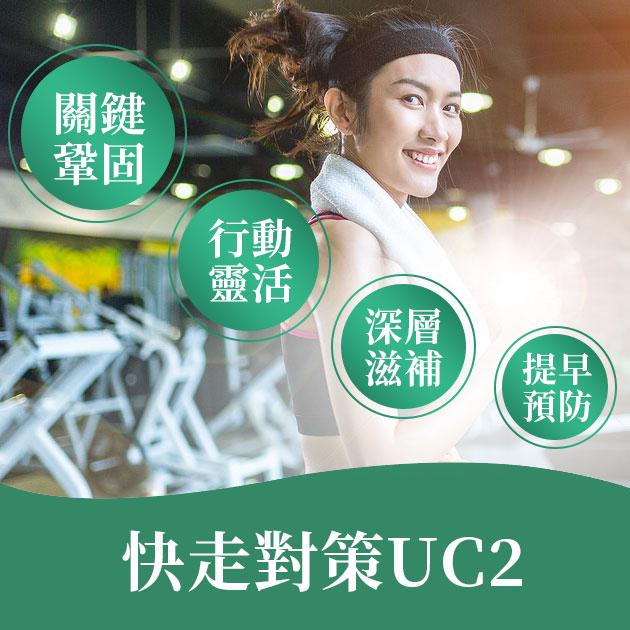 【買6送4】UC2快走對策-非變性2型膠原蛋白 3
