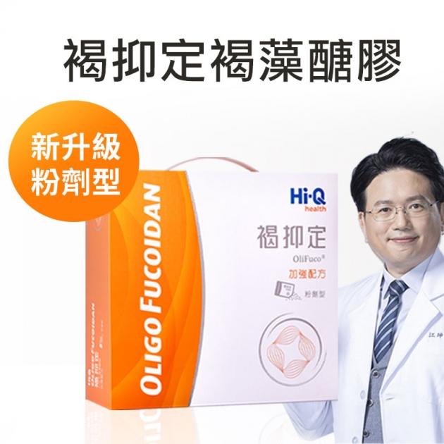 褐抑定褐藻醣膠【250包新升級粉劑禮盒】 江坤俊醫師推薦 健康優先 1