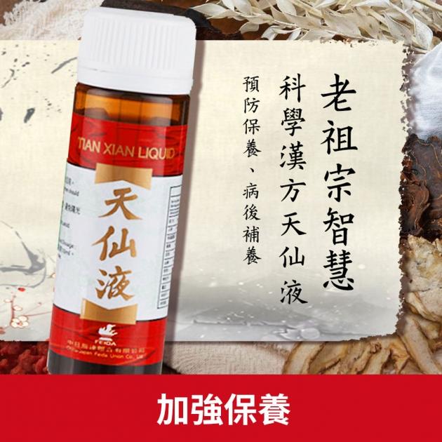 天仙液Super強效型 單箱60瓶 台灣公司貨 2