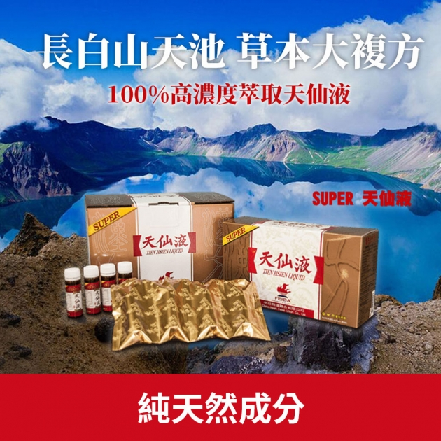 天仙液Super強效型 單箱60瓶 台灣公司貨 3